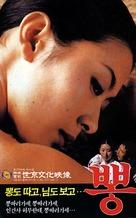 Pong - South Korean Movie Cover (xs thumbnail)