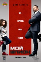 My Spy - Russian Movie Poster (xs thumbnail)