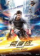 Tracers - Hong Kong Movie Poster (xs thumbnail)