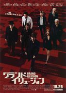 Now You See Me - Japanese Movie Poster (xs thumbnail)