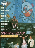 Pretty in Pink - Japanese Movie Poster (xs thumbnail)