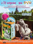 Horton Hears a Who! - Russian Video release movie poster (xs thumbnail)