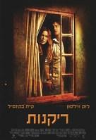 Vacancy - Israeli Movie Poster (xs thumbnail)
