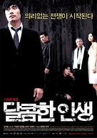 Dalkomhan insaeng - South Korean Movie Poster (xs thumbnail)