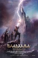 Valhalla - Ukrainian Movie Poster (xs thumbnail)