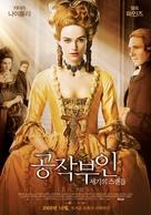 The Duchess - South Korean Movie Poster (xs thumbnail)