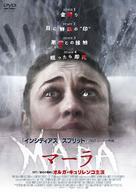 Mara - Japanese Movie Poster (xs thumbnail)