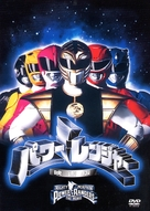 Mighty Morphin Power Rangers: The Movie - Japanese DVD cover (xs thumbnail)