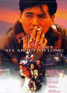 All About Ah-Long - DVD movie cover (xs thumbnail)
