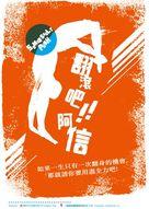 Jump Ashin! - Taiwanese Movie Poster (xs thumbnail)