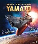 Uchû senkan Yamato - Movie Cover (xs thumbnail)