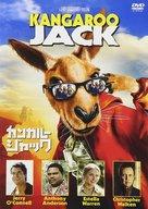 Kangaroo Jack - Japanese Movie Cover (xs thumbnail)