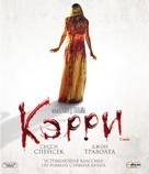 Carrie - Russian Blu-Ray cover (xs thumbnail)