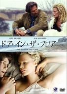 The Door in the Floor - Japanese DVD cover (xs thumbnail)