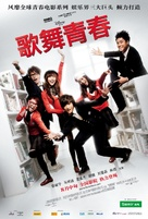 Disney High School Musical: China - Chinese Movie Poster (xs thumbnail)