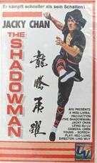 Xiao quan guai zhao - German Movie Cover (xs thumbnail)