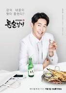 """Honsoolnamnyeo"" - South Korean Movie Poster (xs thumbnail)"