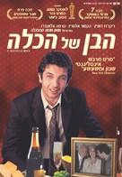 Hijo de la novia, El - Israeli Movie Poster (xs thumbnail)