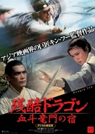 Long men ke zhen - Japanese Movie Poster (xs thumbnail)