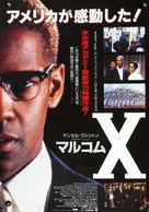 Malcolm X - Japanese Movie Poster (xs thumbnail)