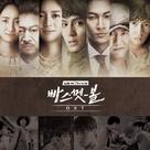 """Basketball"" - South Korean Movie Cover (xs thumbnail)"