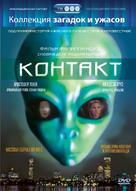 Communion - Russian DVD movie cover (xs thumbnail)