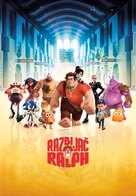 Wreck-It Ralph - Serbian Movie Poster (xs thumbnail)