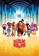 Wreck-It Ralph - Slovenian Movie Poster (xs thumbnail)