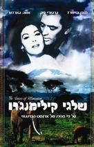 The Snows of Kilimanjaro - Israeli Movie Cover (xs thumbnail)