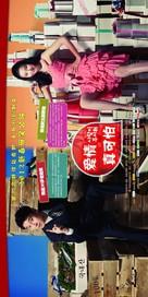 Sarangi museoweo - Chinese Movie Poster (xs thumbnail)
