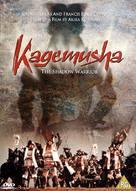 Kagemusha - British DVD movie cover (xs thumbnail)