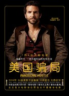 American Hustle - Chinese Movie Poster (xs thumbnail)