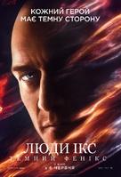 Dark Phoenix - Ukrainian Movie Poster (xs thumbnail)