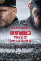 War for the Planet of the Apes - Chinese Movie Poster (xs thumbnail)