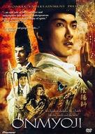 Onmyoji - DVD cover (xs thumbnail)