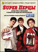 Superbad - Russian Video release poster (xs thumbnail)