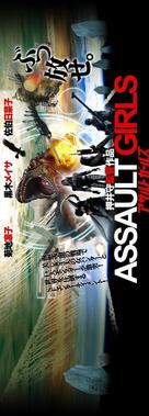 Asaruto gâruzu - Japanese Movie Poster (xs thumbnail)