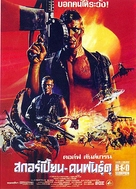Red Scorpion - Thai Movie Poster (xs thumbnail)