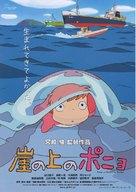 Gake no ue no Ponyo - Japanese Movie Poster (xs thumbnail)