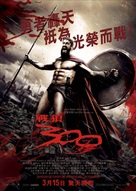300 - Hong Kong Movie Poster (xs thumbnail)