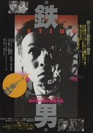 Tetsuo - Japanese Movie Poster (xs thumbnail)
