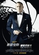Skyfall - Hong Kong Movie Poster (xs thumbnail)