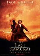 The Last Samurai - Japanese poster (xs thumbnail)