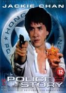 Police Story 2 - Dutch DVD cover (xs thumbnail)