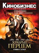 Your Highness - Russian poster (xs thumbnail)