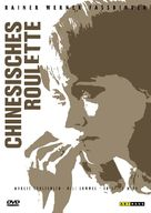 Chinesisches Roulette - German DVD cover (xs thumbnail)