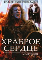 Braveheart - Russian Movie Cover (xs thumbnail)
