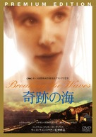 Breaking the Waves - Japanese DVD movie cover (xs thumbnail)