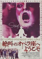 Stage Fright - Japanese Movie Poster (xs thumbnail)