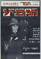 The Enforcer - Israeli Movie Poster (xs thumbnail)